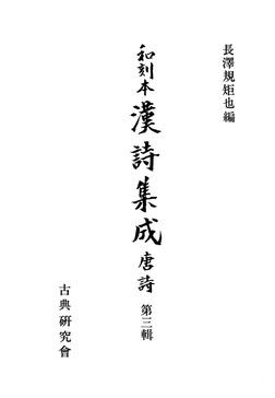 和刻本漢詩集成3 唐詩3-電子書籍