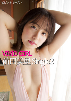 VIVID GIRL 前田美里 Single2-電子書籍