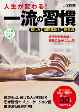 人生が変わる!一流の習慣-電子書籍