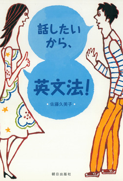 話したいから、英文法!-電子書籍