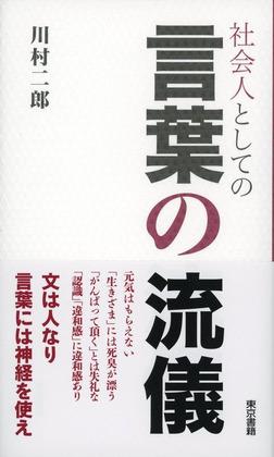 社会人としての 言葉の流儀-電子書籍