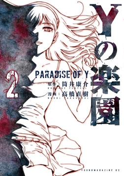 Yの楽園(2)-電子書籍