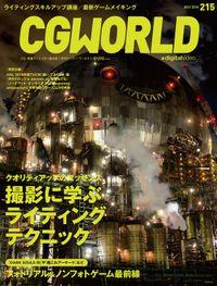 CGWORLD 2016年7月号 vol.215