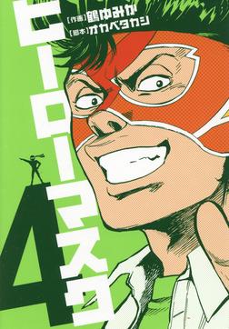 ヒーローマスク(4)-電子書籍