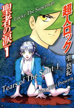 超人ロック 聖者の涙 Volume.1 Locke The Superman Tears of The Saint 1-電子書籍