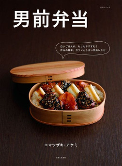 男前弁当-電子書籍