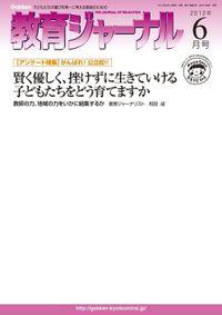 教育ジャーナル2012年6月号Lite版(第1特集)