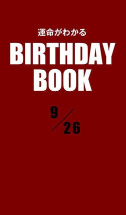 運命がわかるBIRTHDAY BOOK  9月26日-電子書籍