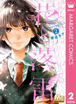花と落雷 2-電子書籍