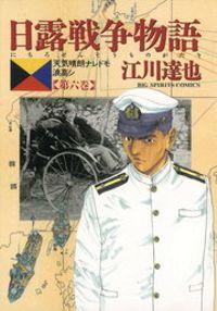 日露戦争物語(6)