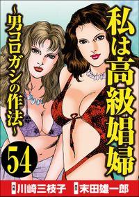 私は高級娼婦 ~男コロガシの作法~(分冊版) 【第54話】