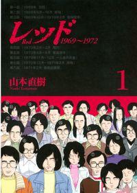 【30%OFF】レッド 1969〜1972【全8巻セット】