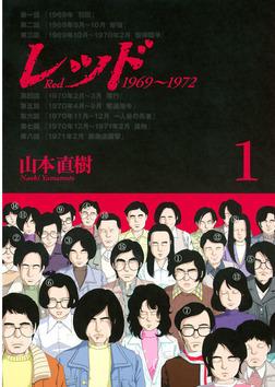 【30%OFF】レッド 1969〜1972【全8巻セット】-電子書籍