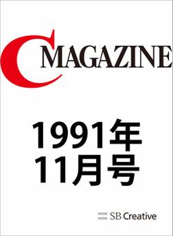 月刊C MAGAZINE 1991年11月号-電子書籍