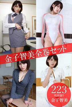 金子智美全巻セット223枚収録!! 金子智美-電子書籍