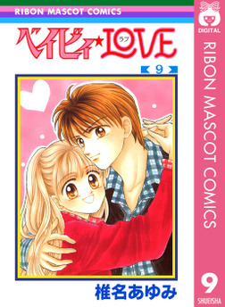 ベイビィ★LOVE 9-電子書籍