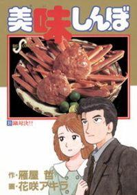 美味しんぼ(31)