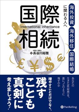 国際相続-電子書籍