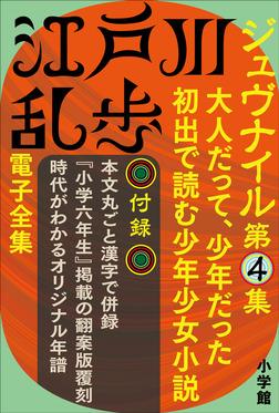 江戸川乱歩 電子全集13 ジュヴナイル第4集-電子書籍
