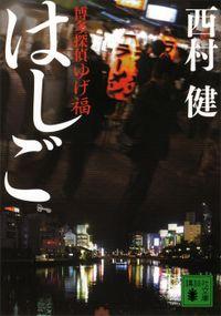 〈博多探偵ゆげ福〉 はしご
