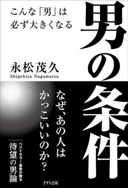 男の条件(きずな出版)-電子書籍