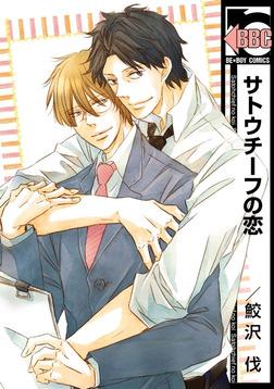 サトウチーフの恋-電子書籍