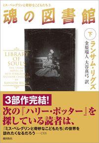 魂の図書館〈下〉――――ミス・ペレグリンと奇妙なこどもたち3