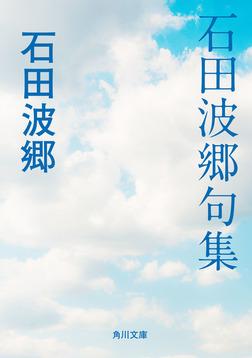 石田波郷句集-電子書籍