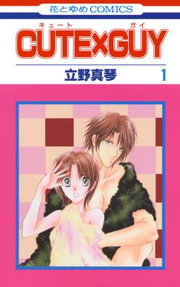 CUTE×GUY 1巻-電子書籍