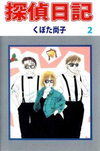 探偵日記 2巻