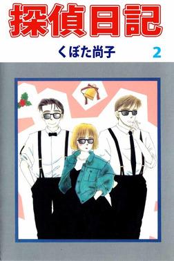 探偵日記 2巻-電子書籍