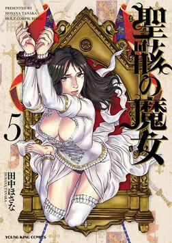 聖骸の魔女 / 5-電子書籍