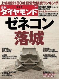 週刊ダイヤモンド 10年6月5日号