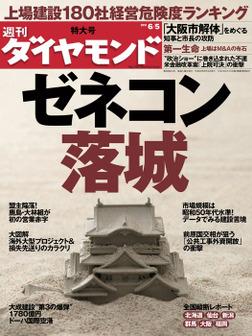 週刊ダイヤモンド 10年6月5日号-電子書籍