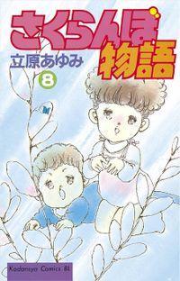 さくらんぼ物語(8)