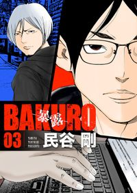 BAKURO -暴露- 3巻