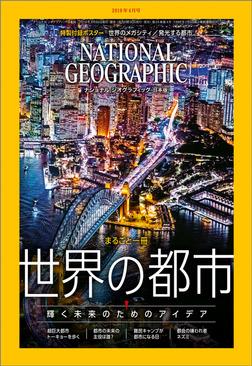 ナショナル ジオグラフィック日本版 2019年4月号 [雑誌]-電子書籍
