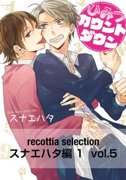recottia selection スナエハタ編1 vol.5-電子書籍