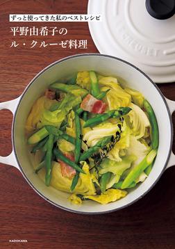 ずっと使ってきた私のベストレシピ 平野由希子のル・クルーゼ料理-電子書籍