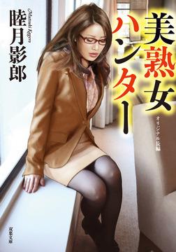 美熟女ハンター-電子書籍