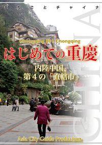 重慶001はじめての重慶 ~内陸中国、第4の「直轄市」