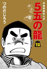 5五の龍(12)