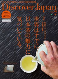 Discover Japan 2016年7月号「世界はすでに日本茶の魅力に気づいている。」