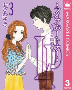 LP ~ライフ・パートナー~ 3番目の配偶者 3-電子書籍