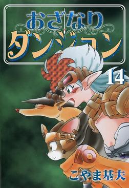 おざなりダンジョン 14巻-電子書籍