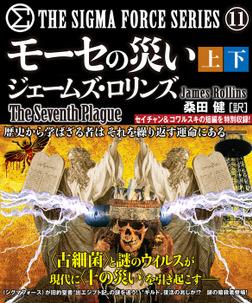 モーセの災い 【上下合本版】-電子書籍