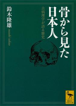 骨から見た日本人 古病理学が語る歴史-電子書籍