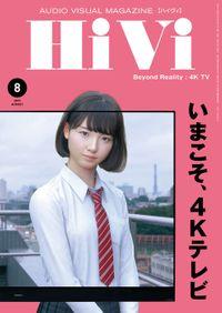 HiVi (ハイヴィ) 2019年 8月号