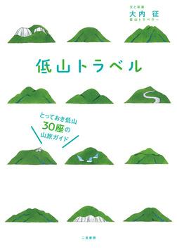 低山トラベル とっておき低山30座の山旅ガイド-電子書籍