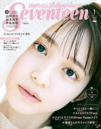 Seventeen 2021年1月号
